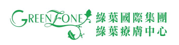 綠葉療膚中心